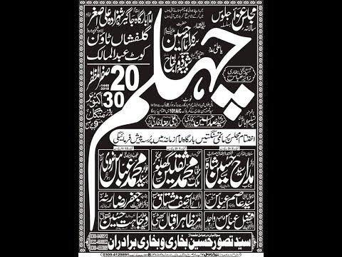 Live Majlis    20 Safar 2018    Gulfishan Town Kot Abdul Malik