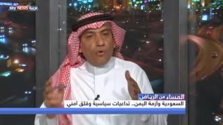 السعودية وأزمة اليمن.. تداعيات سياسية وقلق أمني