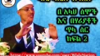 በ አላህ  ስሞች እና በሃሪያቶች ጥላ ስር ክፍል 2 በ ዳዒ ካሊድ ክብሮም By Dai Kalid Kibrom ( Amharic )