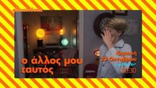 "Nickelodeon Movies ""Ο άλλος μου εαυτός"" trailer"