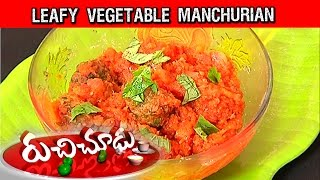 Leafy Vegetable Manchurian Recipe || Ruchi Chudu || Vanitha TV