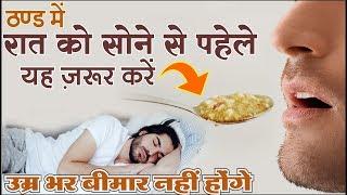 रात को सोने से पहले यह जरुर करे | 80 से ज्यादा बीमारियों का इलाज | Powerful Winter immunity Booster