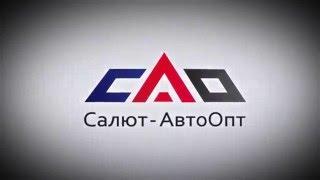 Салют-АвтоОпт, презентационный фильм