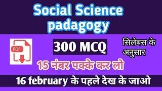 Social science pedagogy || सामाजिक विज्ञान पेडागोजी || MPTET special || 300 mcq