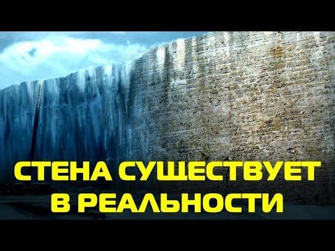 Стена существует в реальности Игра Престолов / Вал Адриана / Wall exists in reality Game of Thrones