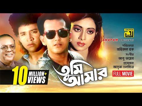 Tumi Amar | তুমি আমার | Salman Shah & Shabnur | Bangla Full Movie thumbnail