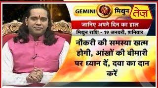 Kismat Connection   Shiromani Sachin   Daily Horoscope   January 18, 2019   2:00 PM