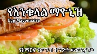 Egg Mayonnaise - Amharic Recipes