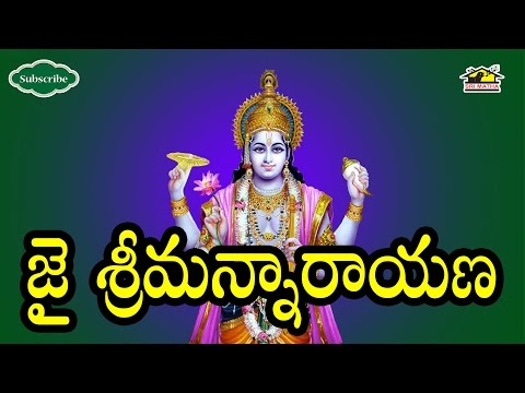 Jai Srimannarayana video