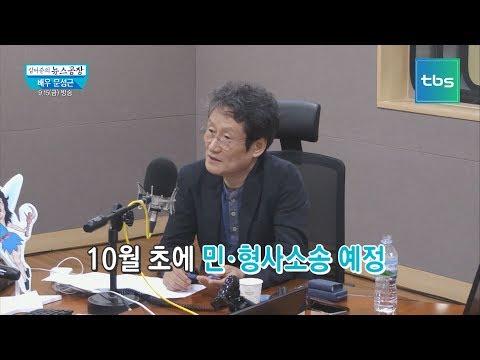[김어준의뉴스공장] 'MB 블랙리스트' 및 국정원 합성사진 유포 피해까지.. / 배우 문성근