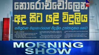 Siyatha Morning Show | 21 .08.2020