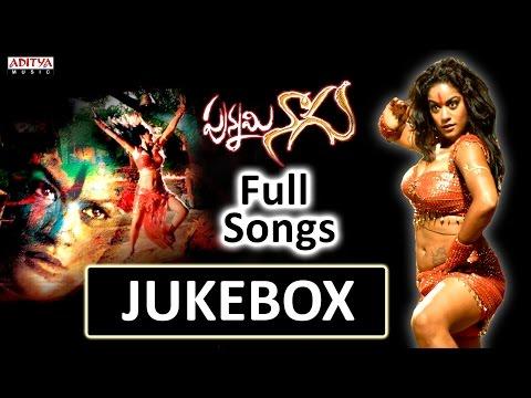 Punnami Nagu Telugu Movie Songs Jukebox || Siva Balaji, Momaithkahan video