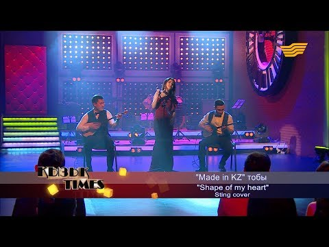 «Made in KZ» тобы - «Shape of my heart» (Sting cover)
