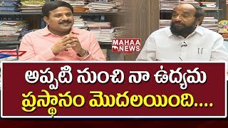 R.Krishnaiah About His Parents and Childhood Days | The Leader With Vamsi #1