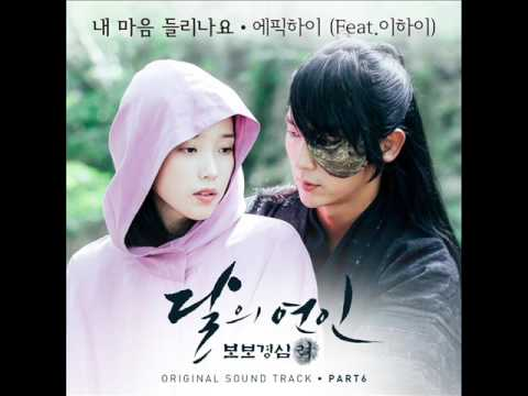 Epik High - Can You Hear My Heart (ft. Lee Hi) (Inst.) [Moon Lovers : Scarlet Heart Ryo OST Part.6]