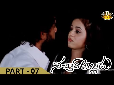 Nacchav Alludu Telugu Full Movie || Part 7/12 || Ali, Suprena