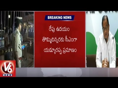 Karnataka Governor Supports Poaching, Says P Chidambaram On BJP Govt Formation | V6 News
