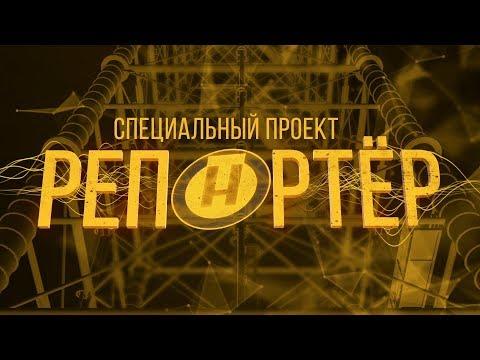 Репортёр | Специальный репортаж Константина Степанца «Почём пуд соли?»