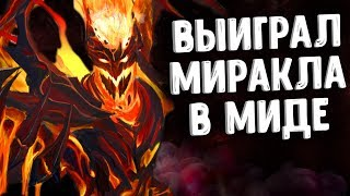 ВЫИГРАЛ МИРАКЛА В МИДЕ - BEST SHADOW FIEND DOTA 2