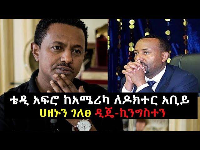Ethiopia: Wez Wez Addis | Teddy Afro | Dr Abiy Ahmed