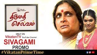 Thirumathi Selvam Promo | Sivagami #VikatanPrimeTime #20YearsOfVikatanTelevistas