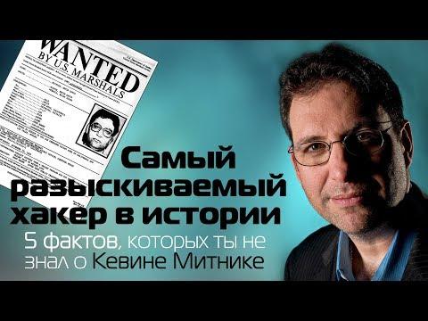 Самый разыскиваемый хакер в Истории! 5 фактов о Кевине Митнике