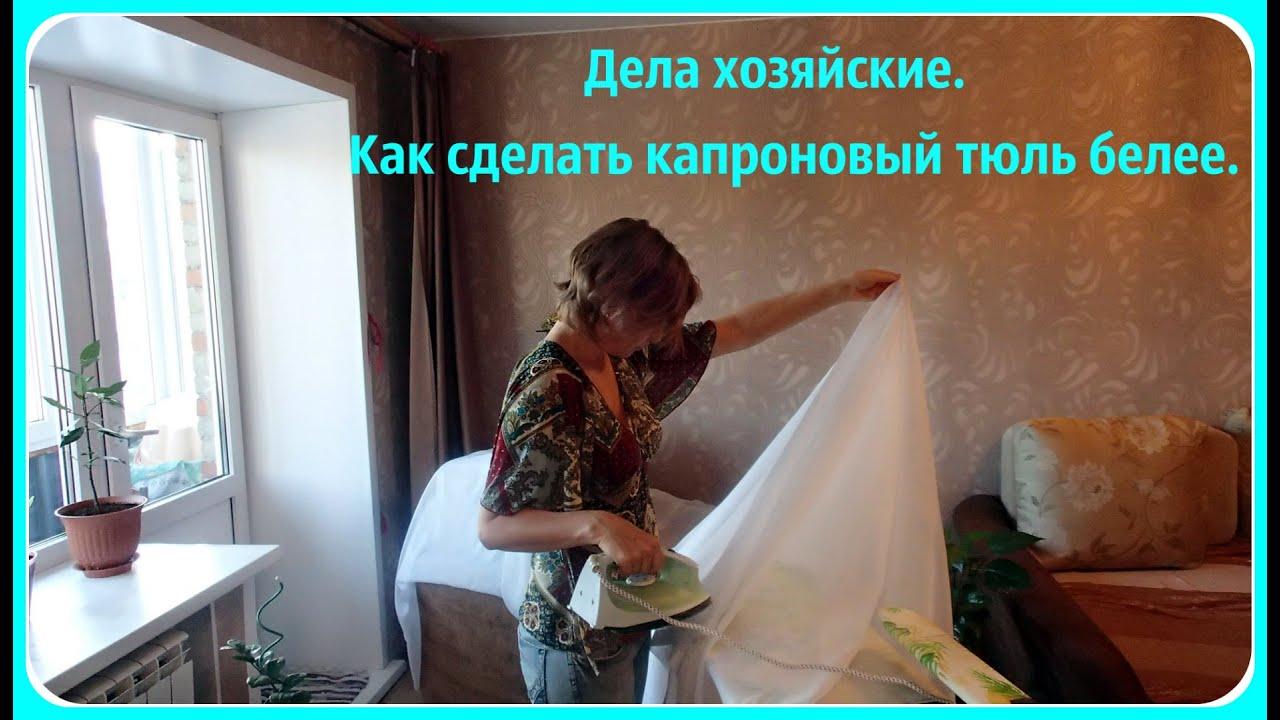 Как постирать и отбелить тюль в домашних условиях