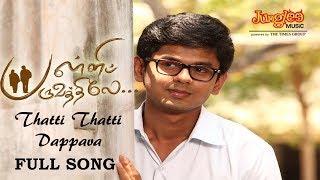Thatti Thatti Dappava Full Song | Pallipparuvathilae | Vijay Narayanan | Vasudev Baskar