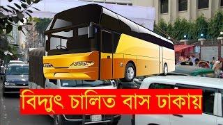 বিদ্যুৎ চালিত বাস ঢাকায়   Bangla New Funny Video   Banoyat Fun o Yat EP 14   Mojar Tv