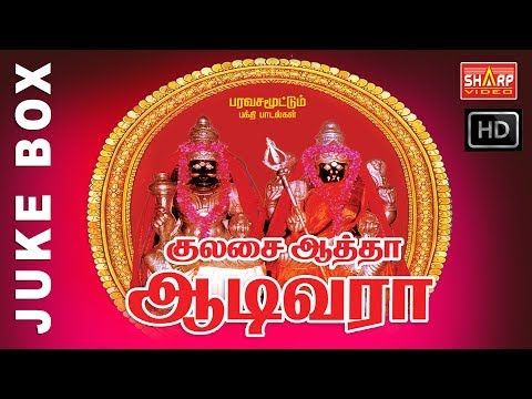 Arultharum Kulasai Mutharamman Music Juke Box video