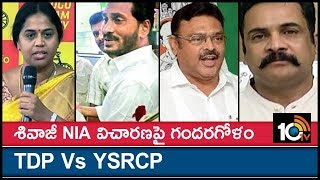 TDP Leader Anuradha Vs YCP Leader Ambati Rambabu | Actor Sivaji Operation Garuda  News