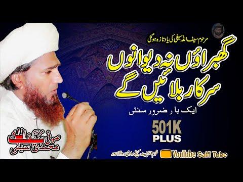 Ghabrao Na Dewano-saifi Naat By Saifullah Muhammadi Saifi video