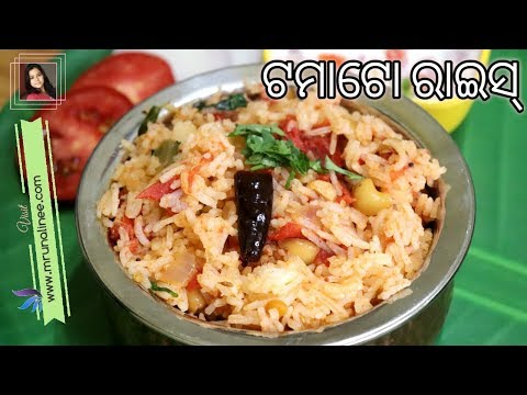 ଟମାଟୋ ଭାତ ( Tomato Bhata Recipe ) | Tomato Rice Recipe | Healthy Lunch Box Recipe For Kids |Odia