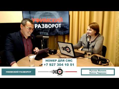 «Уфимский разворот» Лилия Чанышева про общественные слушания по бюджету в Курултае