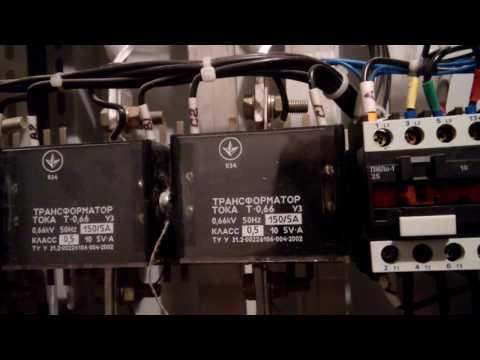 как посчитать потребление электро энергии на счетчике с трансформаторами тока