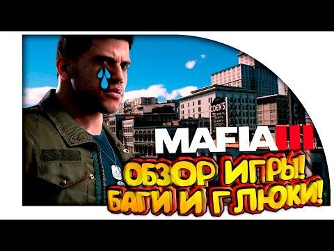 Mafia 3 - ЧЕСТНЫЙ ОБЗОР PC! - БАГИ И ГЛЮКИ СО СТАРТА!