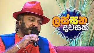 Lassana Dawasak | Sirasa TV with Buddhika Wickramadara | 25th February 2019 | EP 98