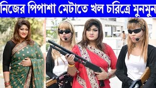 TODAY ENTERTAINMENT NEWS BD - NEW BANGLA MOVIE | TOLLYWOOD BANGLA NEWS | BANGLADESHI ACTOR | DHAKA
