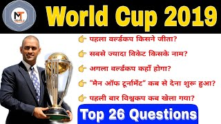 World Cup 2019🔥|Top 26 Questions about Cricket World Cup|CWC 2019 England and Wales, Lord's stadium