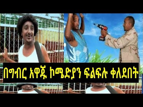 በግብር አዋጁ ኮሜድያን ፍልፍሉ ቀለደበትComedian Filfilu On Sheger FM