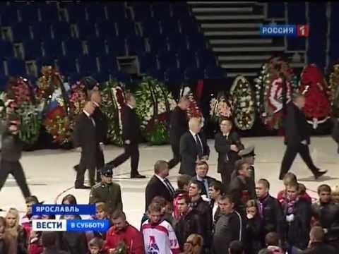 Ярославль прощается с погибшими хоккеистами (1 канал)