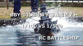 超弩級【戦艦ヤマト 2202】 1/100vs1/500 ラジコン艦現る!!