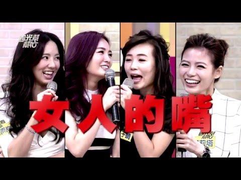 台綜-國光幫幫忙-20160119 女人的嘴!怎麼比網友還酸?