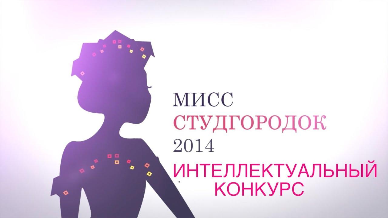 Интеллектуальный конкурс для мисс