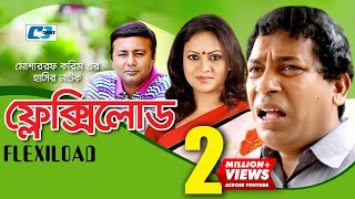 Flexi Load | Bangla Natok | Mosharrof Karim | Richi Solaiman