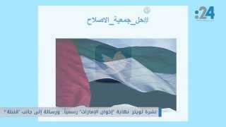 """نشرة تويتر: نهاية """"إخوان الإمارات"""" رسمياً   ورسالة إلى جانب """"قنبلة""""!"""