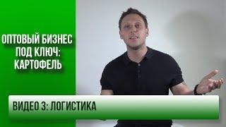 Оптовый бизнес в нише картофель: Логистика (Урок №3) Артём Бахтин и Вадим Зайцев