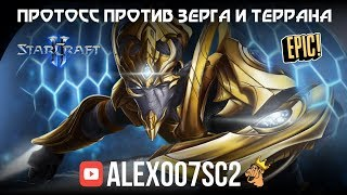StarCraft II: Протосс VS Терран и Зерг - Один против двоих