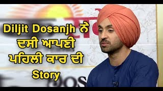 Diljit Dosanjh tells story of his First Car | Dainik Savera