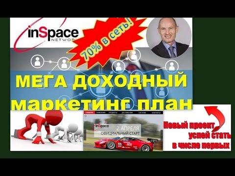 Маркетинг План inSpace Network от Вице Президента Компании Н  Лобанова
